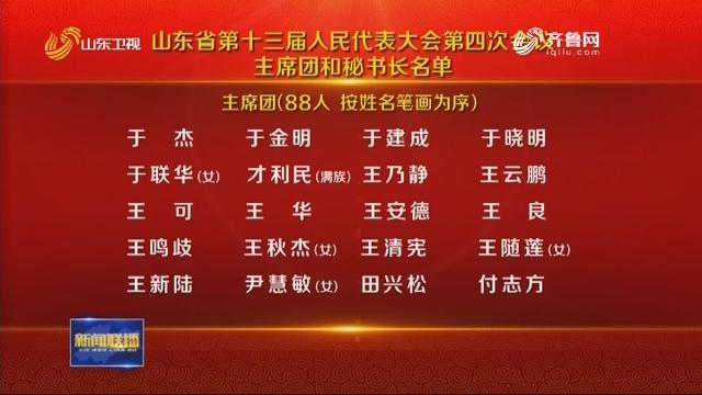 山东省第十三届人民代表大会第四次会议主席团和秘书长名单