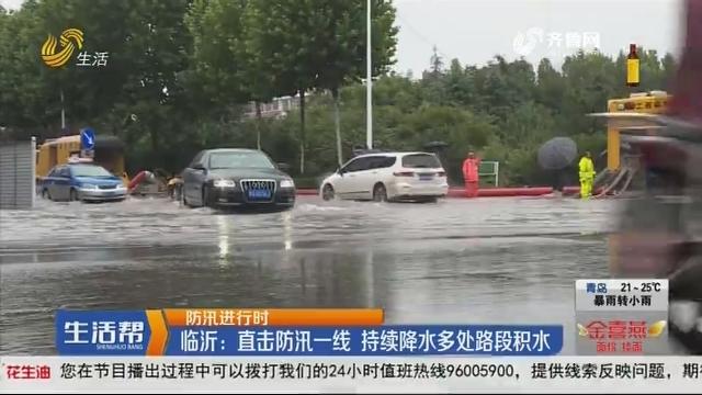 临沂:直击防汛一线 持续降水多处路段积水