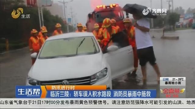 临沂兰陵:轿车误入积水路段 消防员暴雨中施救