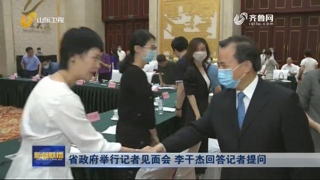 省政府举行记者见面会 李干杰回答记者提问