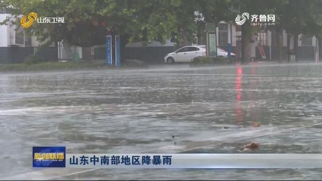 山东中南部地区降暴雨