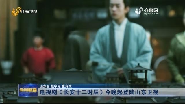 电视剧《长安十二时辰》今晚起登陆山东卫视