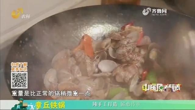 20200722《中国原产递》:章丘铁锅