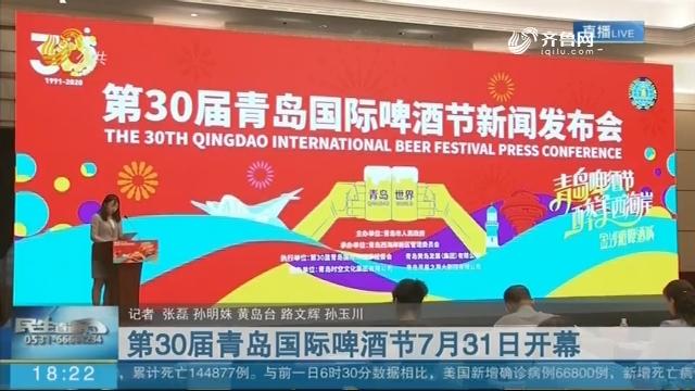 第30届青岛国际啤酒节7月31日开幕