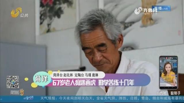 菏泽:67岁老人痴迷画虎 勤学苦练十几年