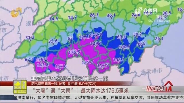 """""""大暑""""遇""""大雨""""!最大降水达176.5毫米"""