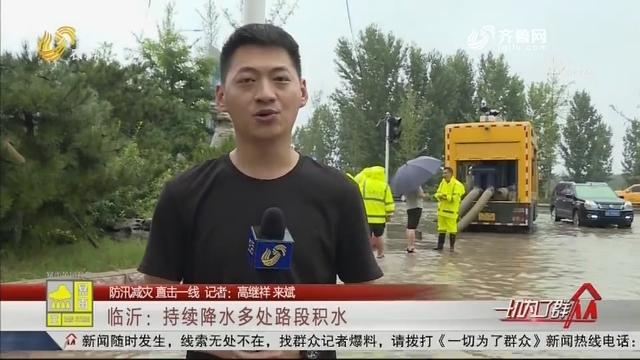 【防汛减灾 直击一线】临沂:持续降水多处路段积水