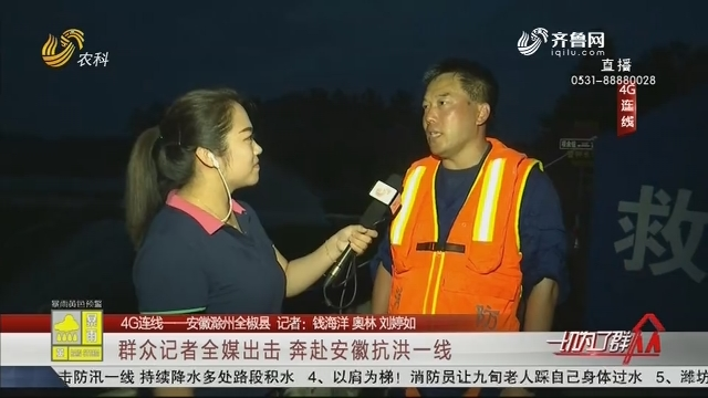 【4G连线——安徽滁州全椒县】群众记者全媒出击 奔赴安徽抗洪一线