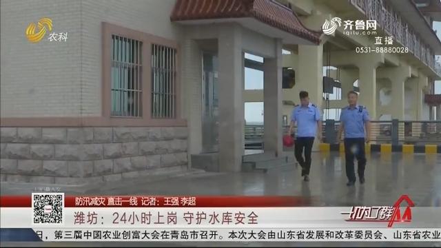 【防汛减灾 直击一线】潍坊:24小时上岗 守护水库安全