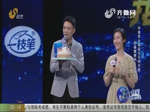 20200722《我是大明星》:评委带头唱起生日快乐歌 祝福魏雅然生日快乐