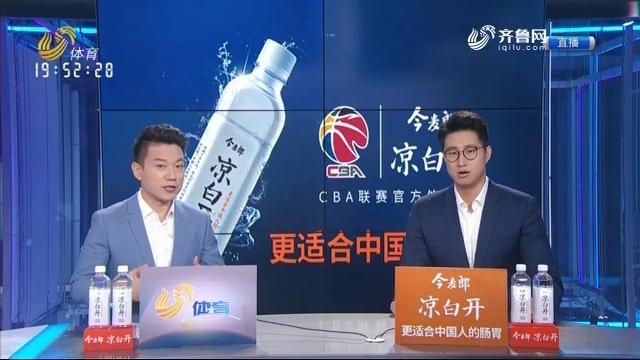 山东西王vs苏州肯帝亚(上)