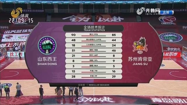 山东西王vs苏州肯帝亚(下)