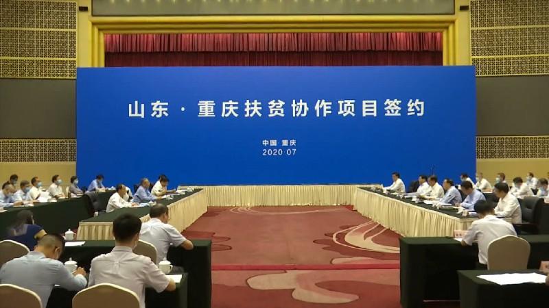 山东省党政代表团在重庆考察对接扶贫协作工作