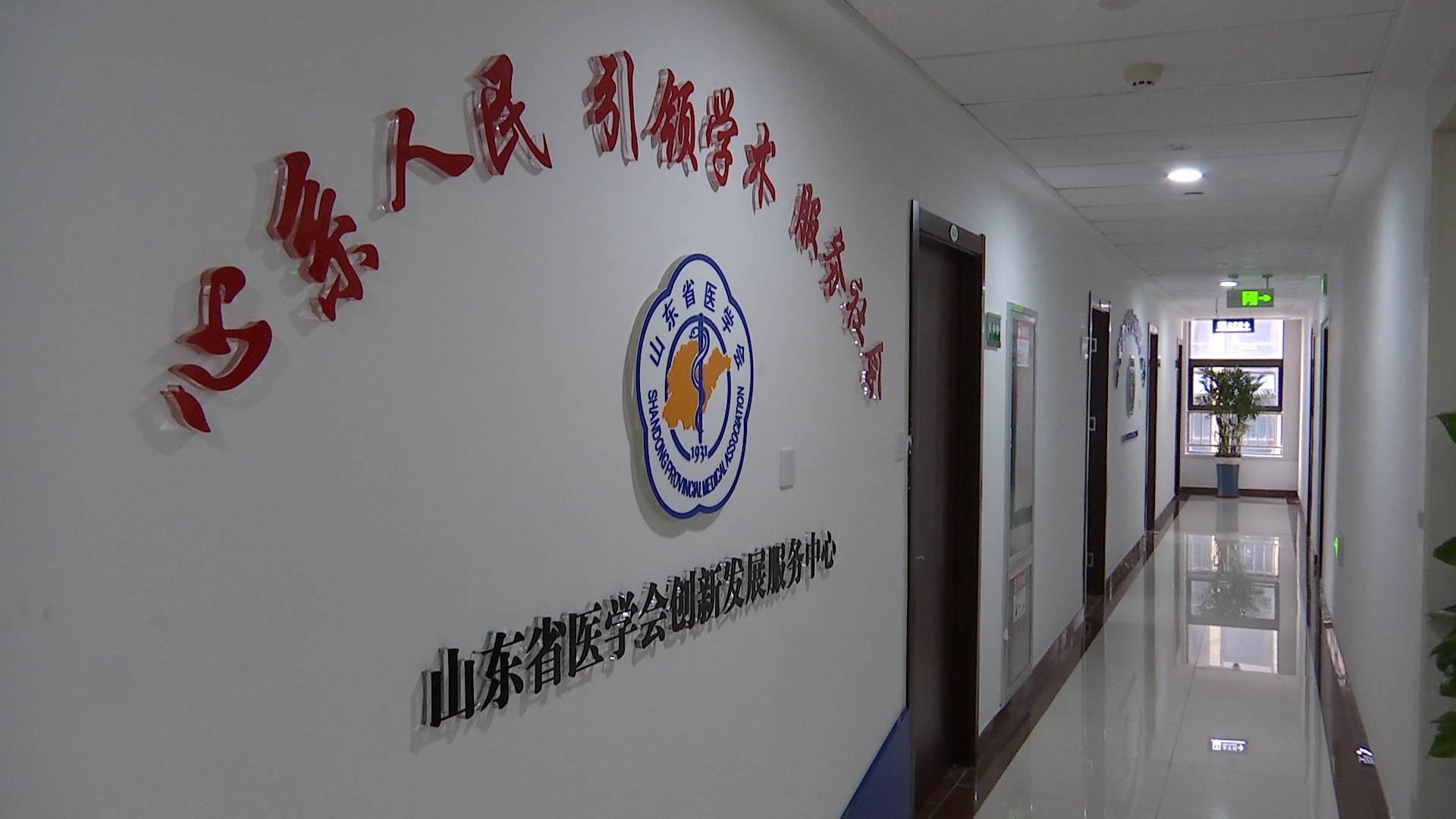 山东省医学会创新发展服务中心揭牌启动