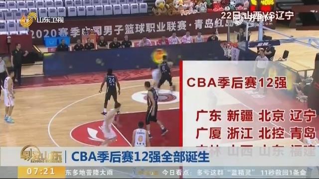 CBA季后赛12强全部诞生