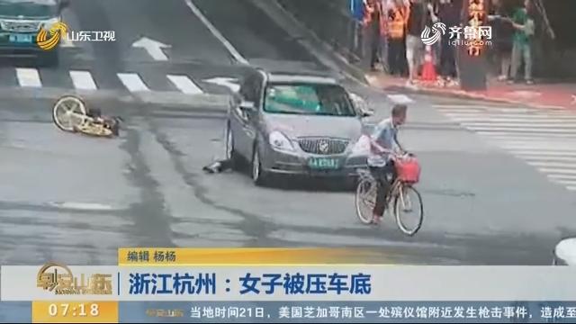 浙江杭州:女子被压车底