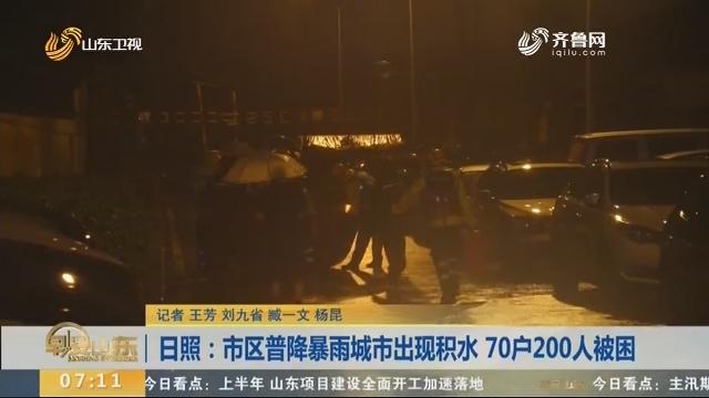 日照:市区普降暴雨城市出现积水 70户200人被困
