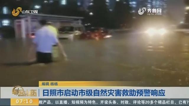 日照市启动市级自然灾害救助预警响应