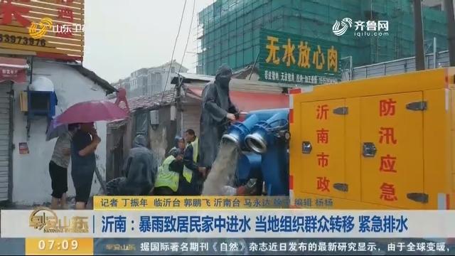 沂南:暴雨致居民家中进水 当地组织群众转移 紧急排水