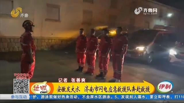 安徽发水 济南市闪电应急救援队奔赴救援