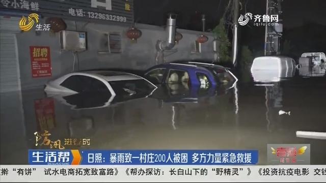 日照:暴雨致一村庄200人被困 多方力量紧急救援