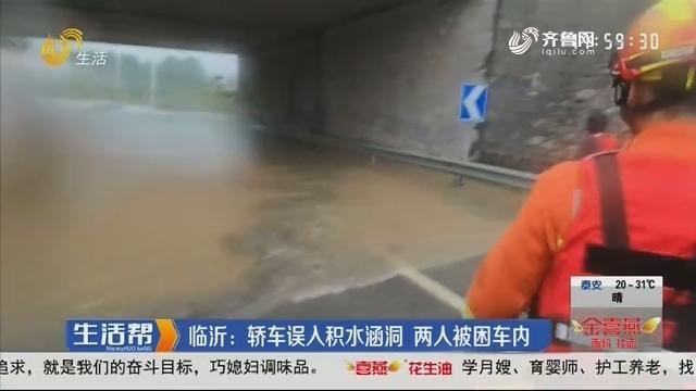 临沂:轿车误入积水涵洞 两人被困车内