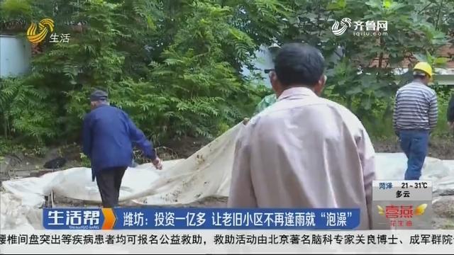 """潍坊:投资一亿多 让老旧小区不再逢雨就""""泡澡"""""""