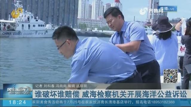 谁破坏谁赔偿 威海检察机关开展海洋公益诉讼