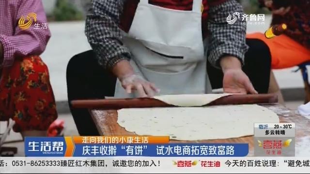 """庆丰收擀""""有饼"""" 试水电商拓宽致富路"""