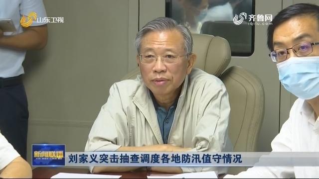 刘家义突击抽查调度各地防汛值守情况