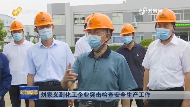 刘家义到化工企业突击检查安全生产工作