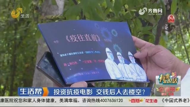 【有事您说话】潍坊:投资抗疫电影 交钱后人去楼空?