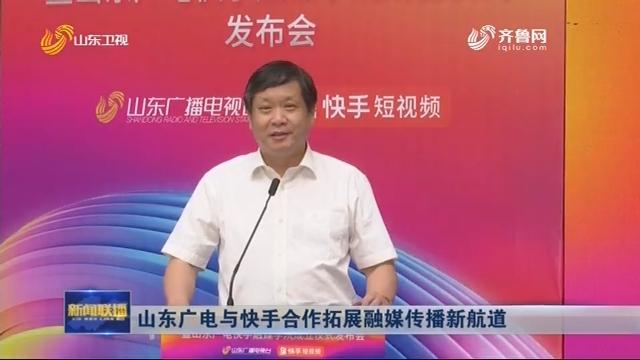 山东广电与快手合作拓展融媒传播新航道