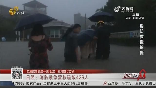 【防汛减灾 直击一线】日照:消防紧急营救疏散429人