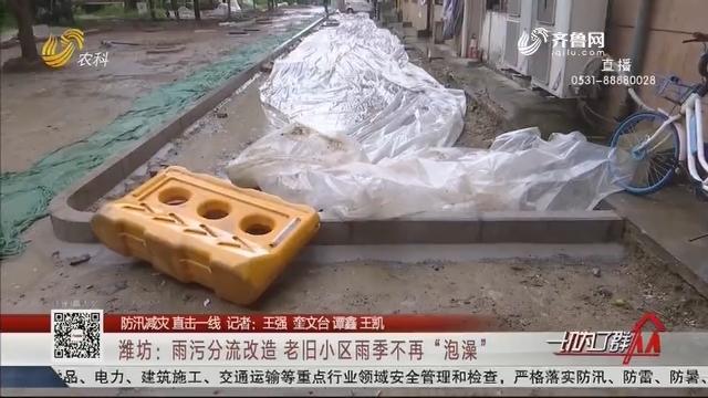 """【防汛减灾 直击一线】潍坊:雨污分流改造 老旧小区雨季不再""""泡澡"""""""