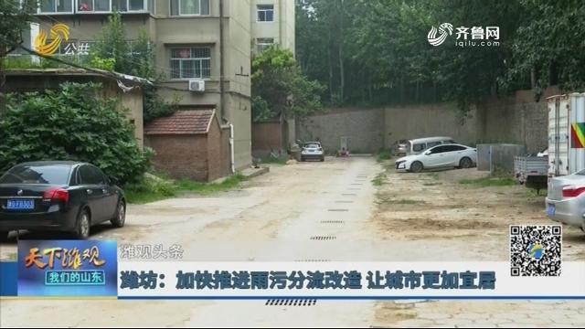 【潍观头条】潍坊:加快推进雨污分流改造 让城市更加宜居