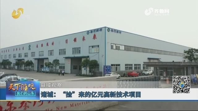 """【县域观察】诸城:""""捡""""来的亿元高新技术项目"""
