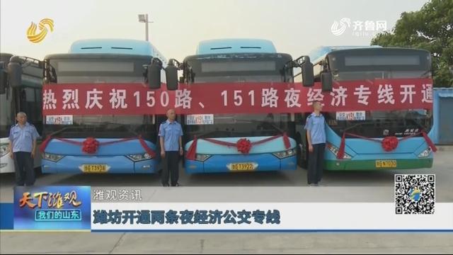【潍观资讯】潍坊开通两条夜经济公交专线