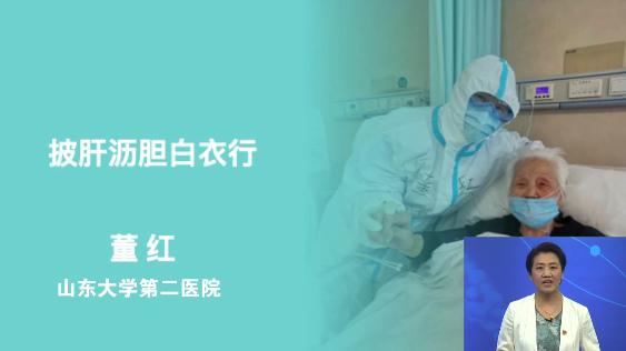 【抗疫宣讲视频】披肝沥胆白衣行
