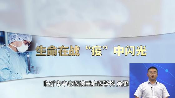 """【抗疫宣讲视频】生命在战""""疫""""中闪光"""
