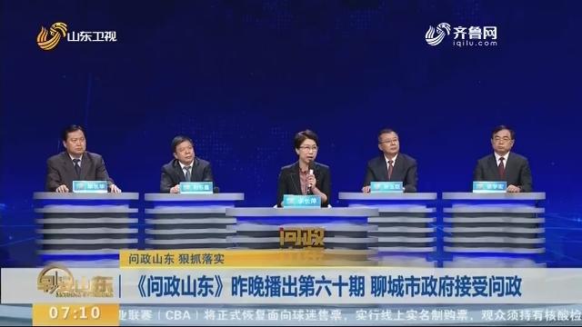 《问政山东》7月23日晚播出第六十期 聊城市政府接受问政