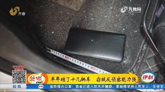 菏泽:半年砸了十几辆车 窃贼反侦察能力强