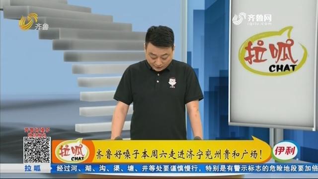 齐鲁好嗓子7月25日走进济宁兖州贵和广场!
