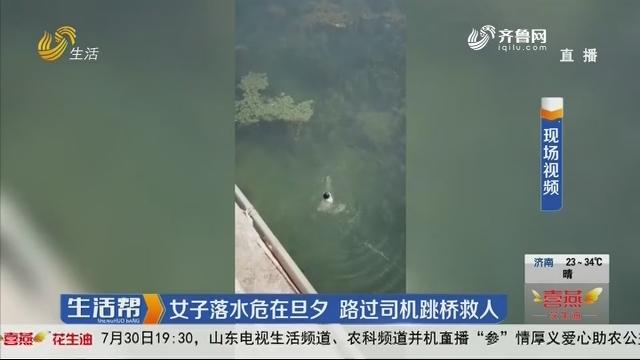 临沂:女子落水危在旦夕 路过司机跳桥救人