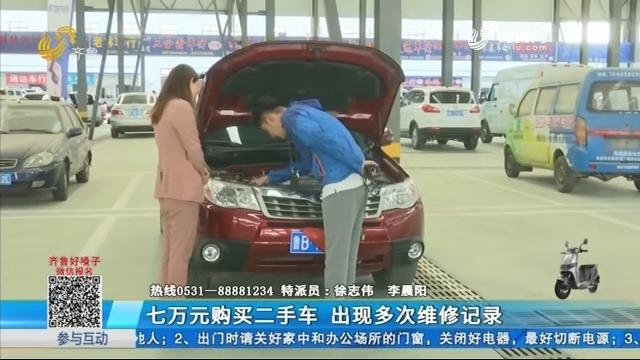 青岛:七万元购买二手车 出现多次维修记录