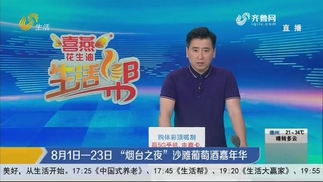 """8月1日-23日 """"烟台之夜""""沙滩葡萄酒嘉年华"""