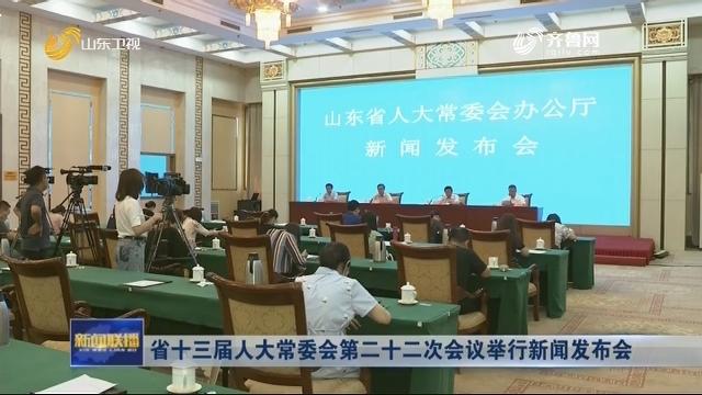 省十三届人大常委会第二十二次会议举行新闻发布会