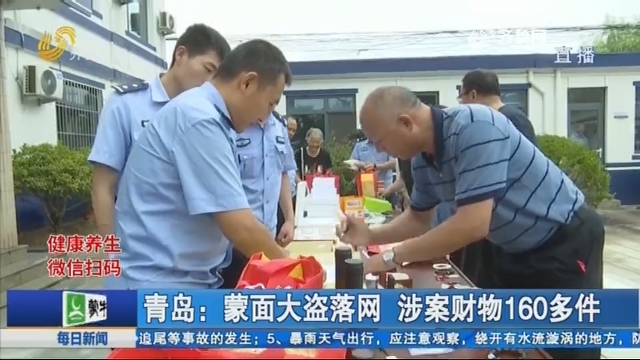 青岛:蒙面大盗落网 涉案财物160多件