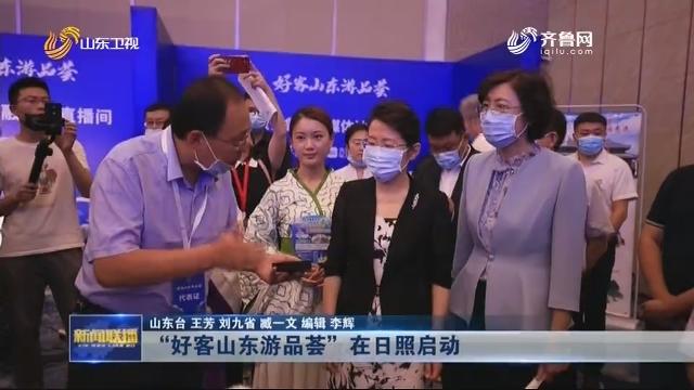 """""""好客山东游品荟""""在日照启动"""