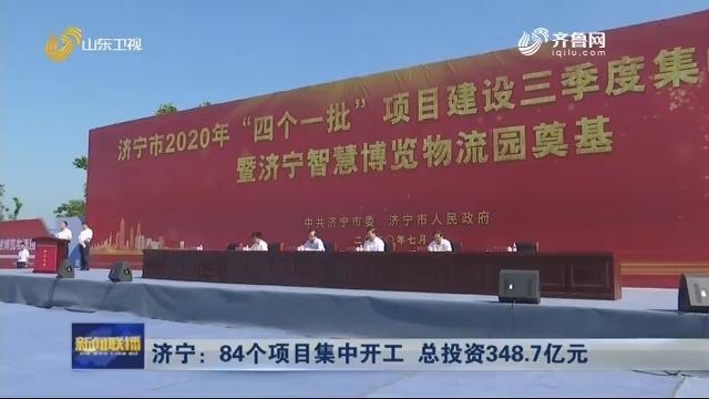 济宁:84个项目集中开工 总投资348.7亿元